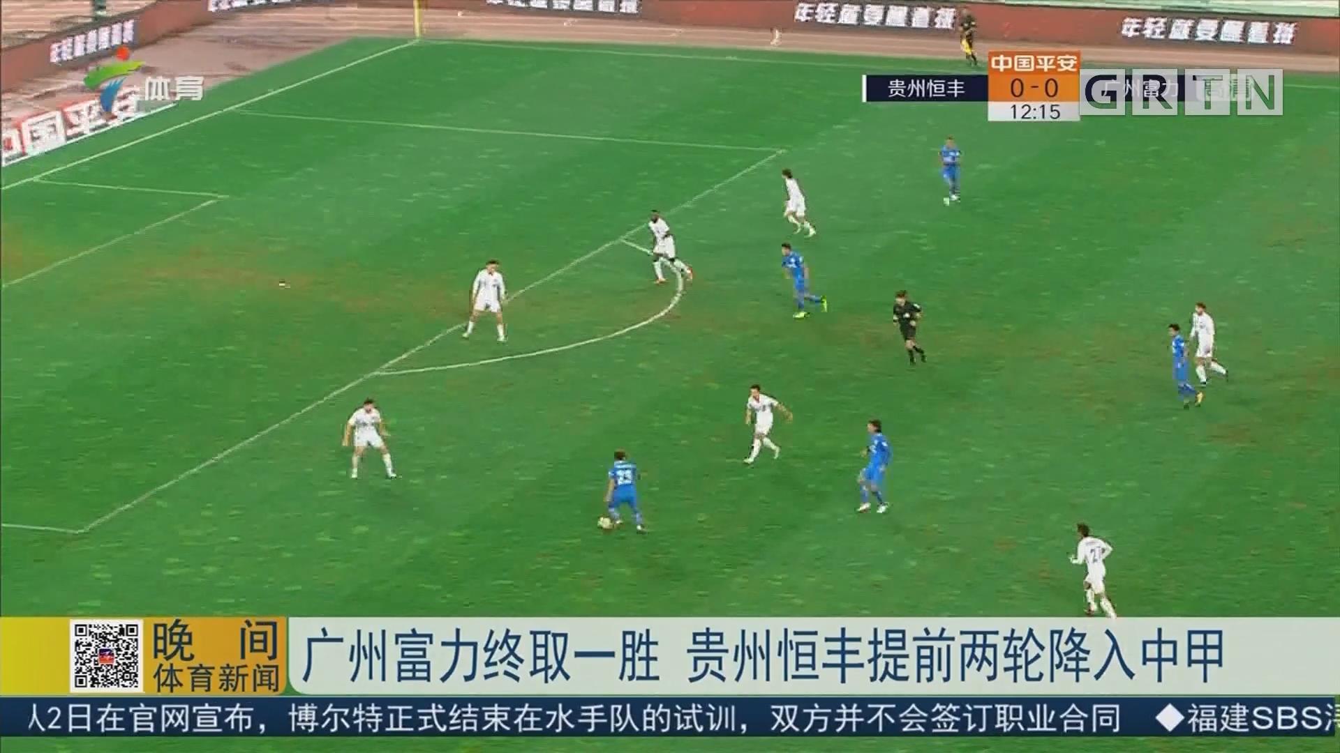 广州富力终取一胜 贵州恒丰提前两轮降入中甲
