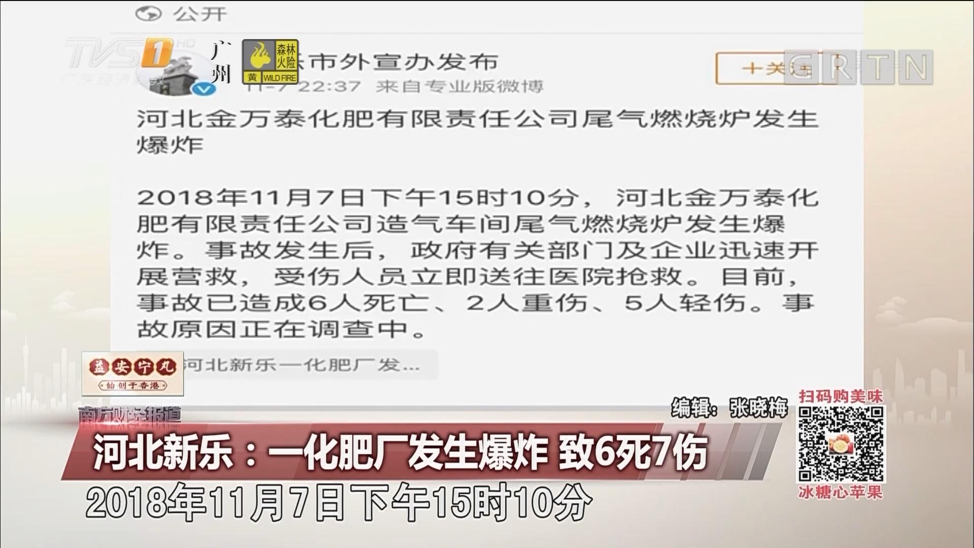 河北新乐:一化肥厂发生爆炸 致6死7伤