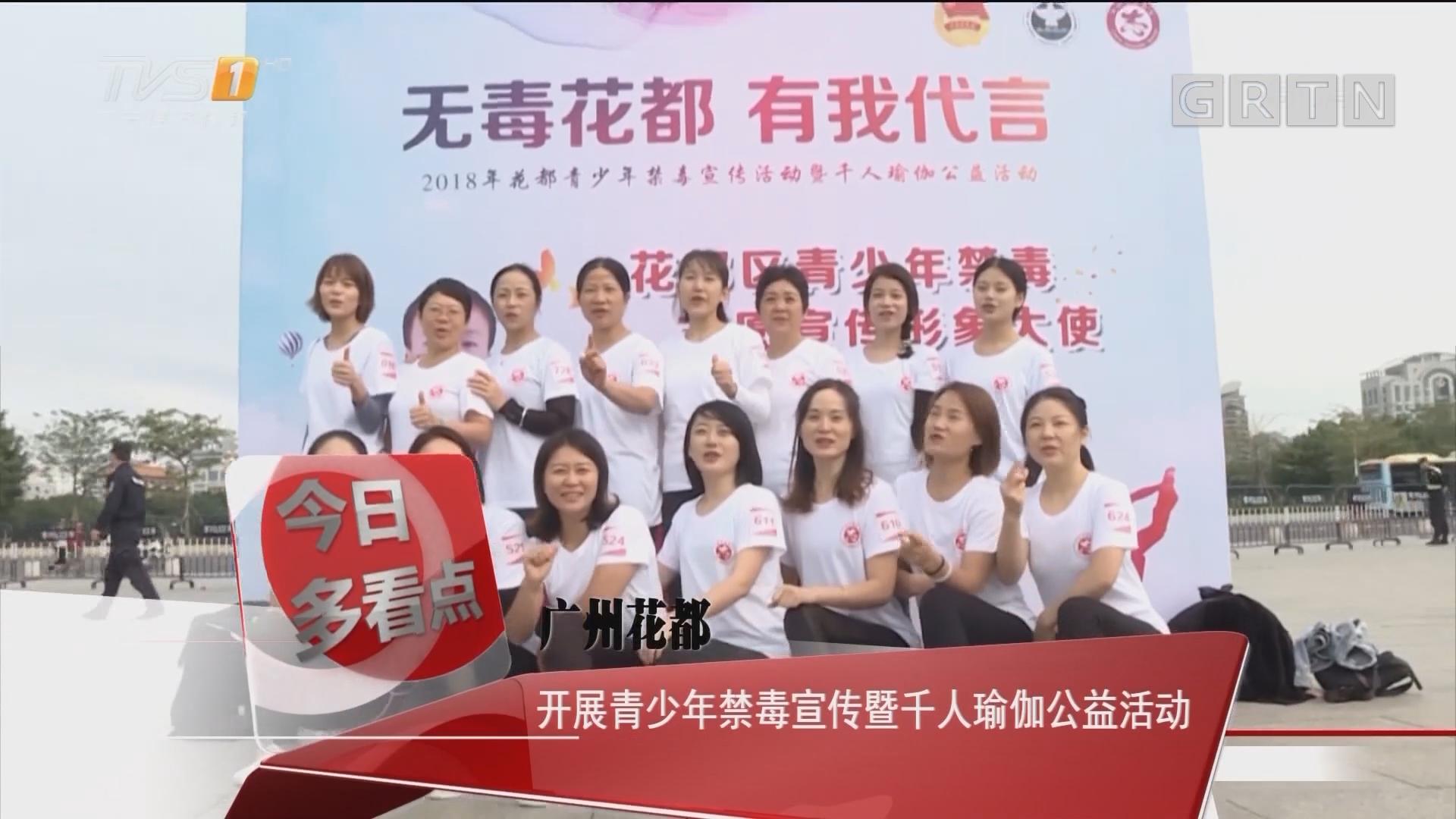 广州花都:开展青少年禁毒宣传暨千人瑜伽公益活动