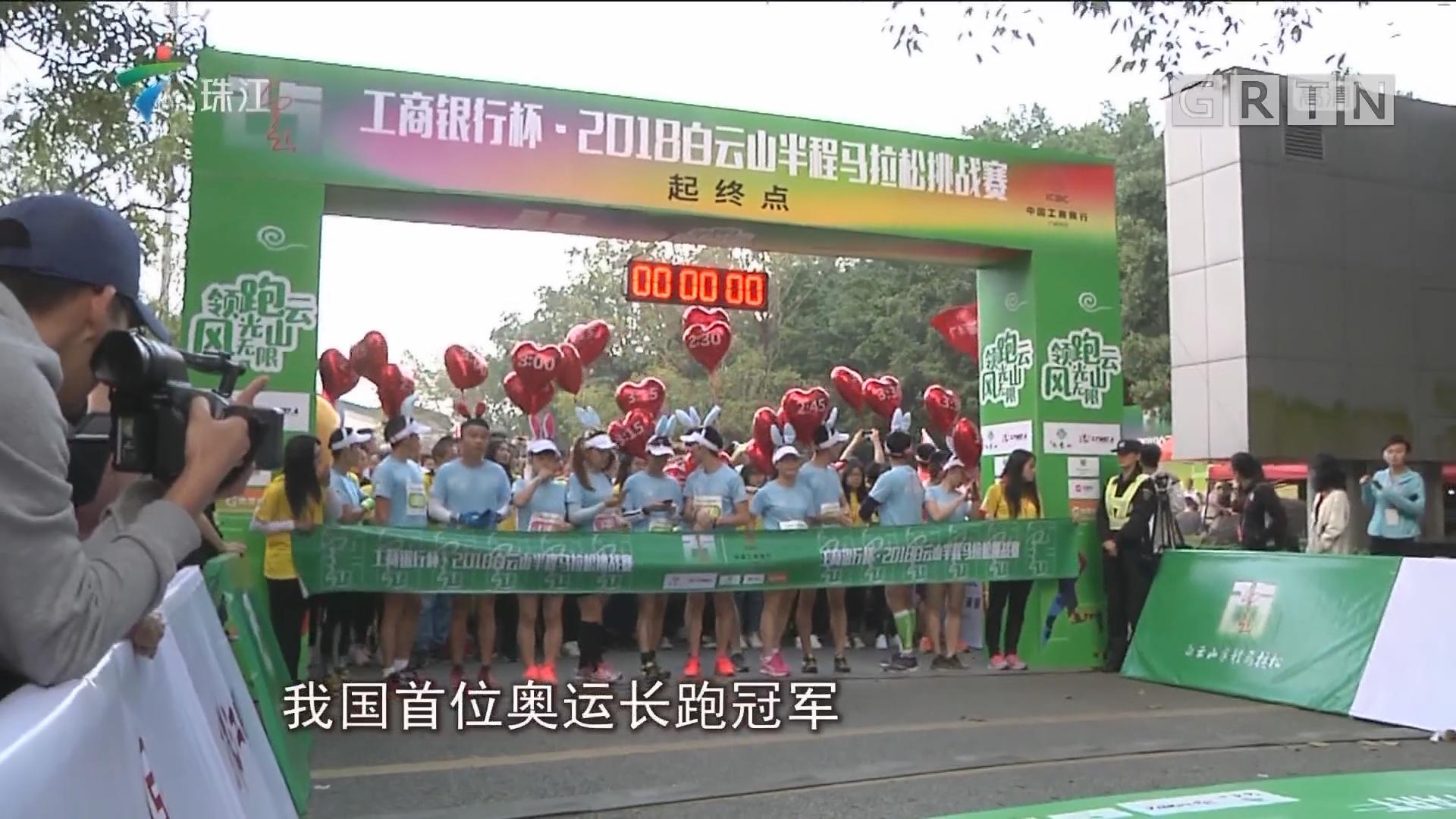 首届白云山半程马拉松挑战赛激情开跑