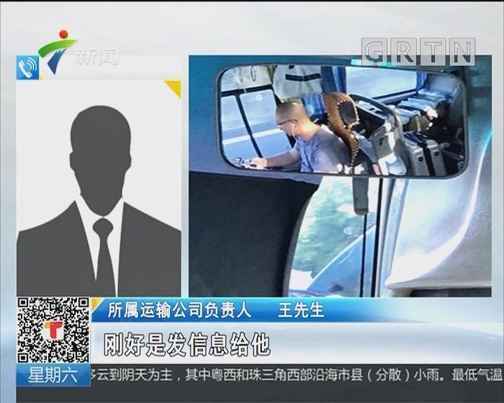 东莞:大巴司机高速上玩手机被乘客投诉