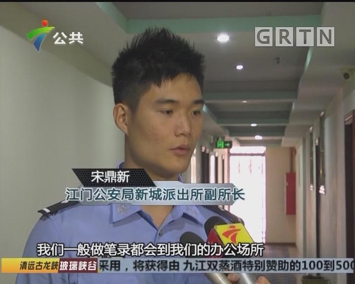 江门:冒充公检法实施诈骗 公安及时拦阻汇款