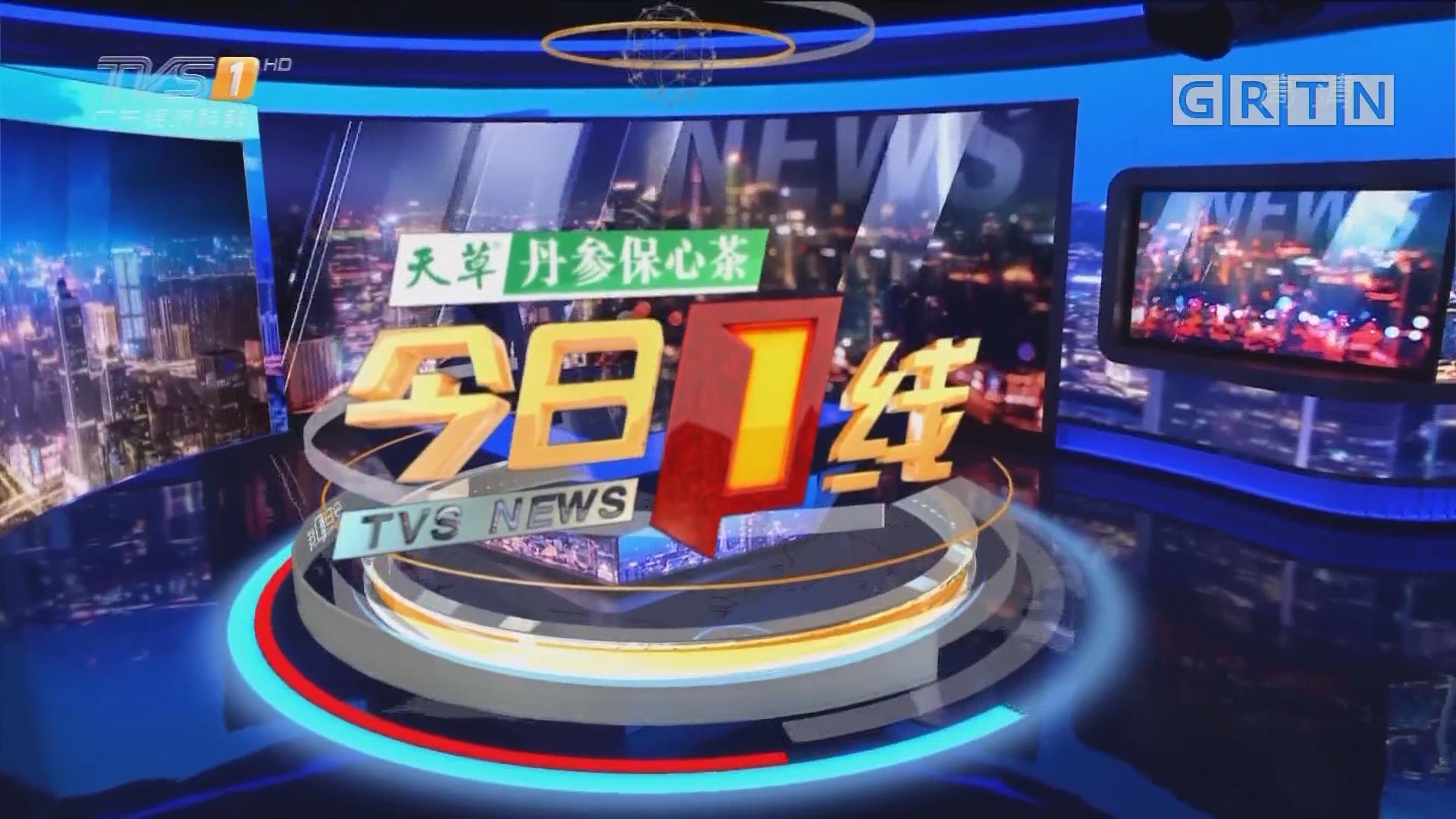 "[HD][2018-11-25]今日一线:广州越秀:少年顶楼玩跑酷 街坊""胆战心惊"""