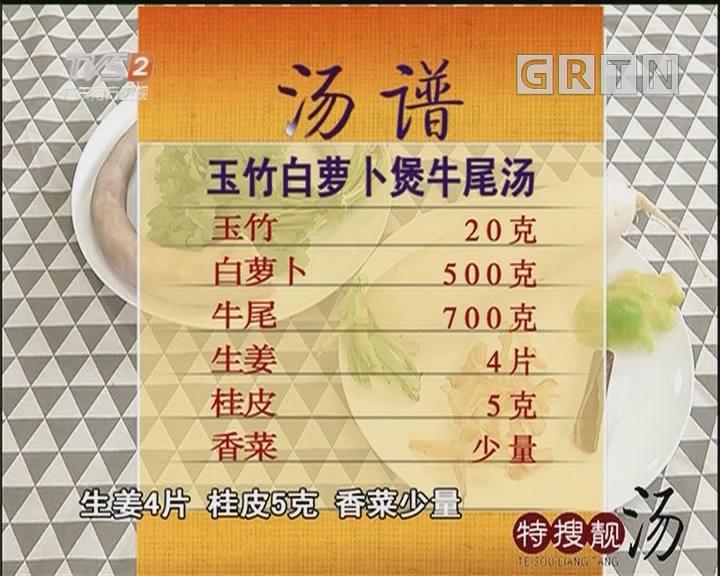 玉竹白萝卜煲牛尾汤