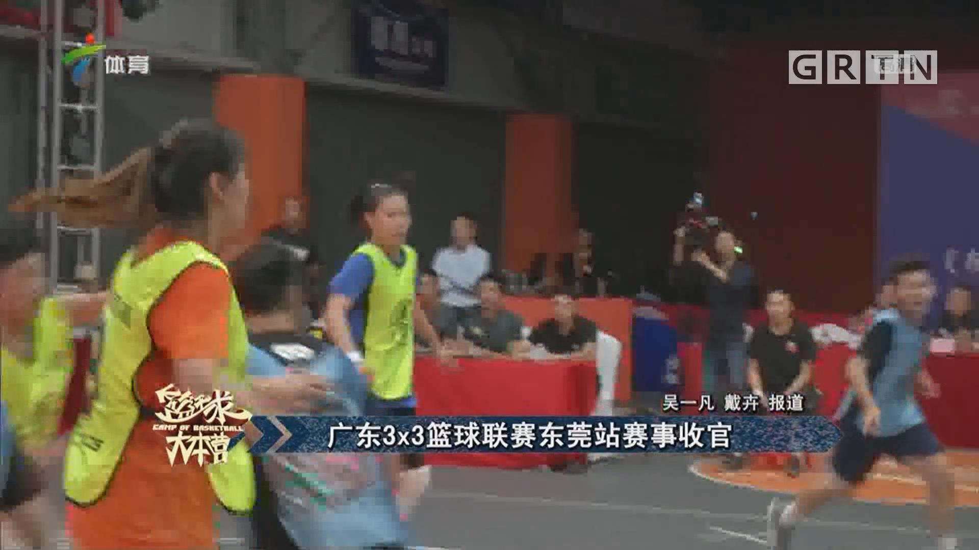 广东3x3篮球联赛东莞站赛事收官
