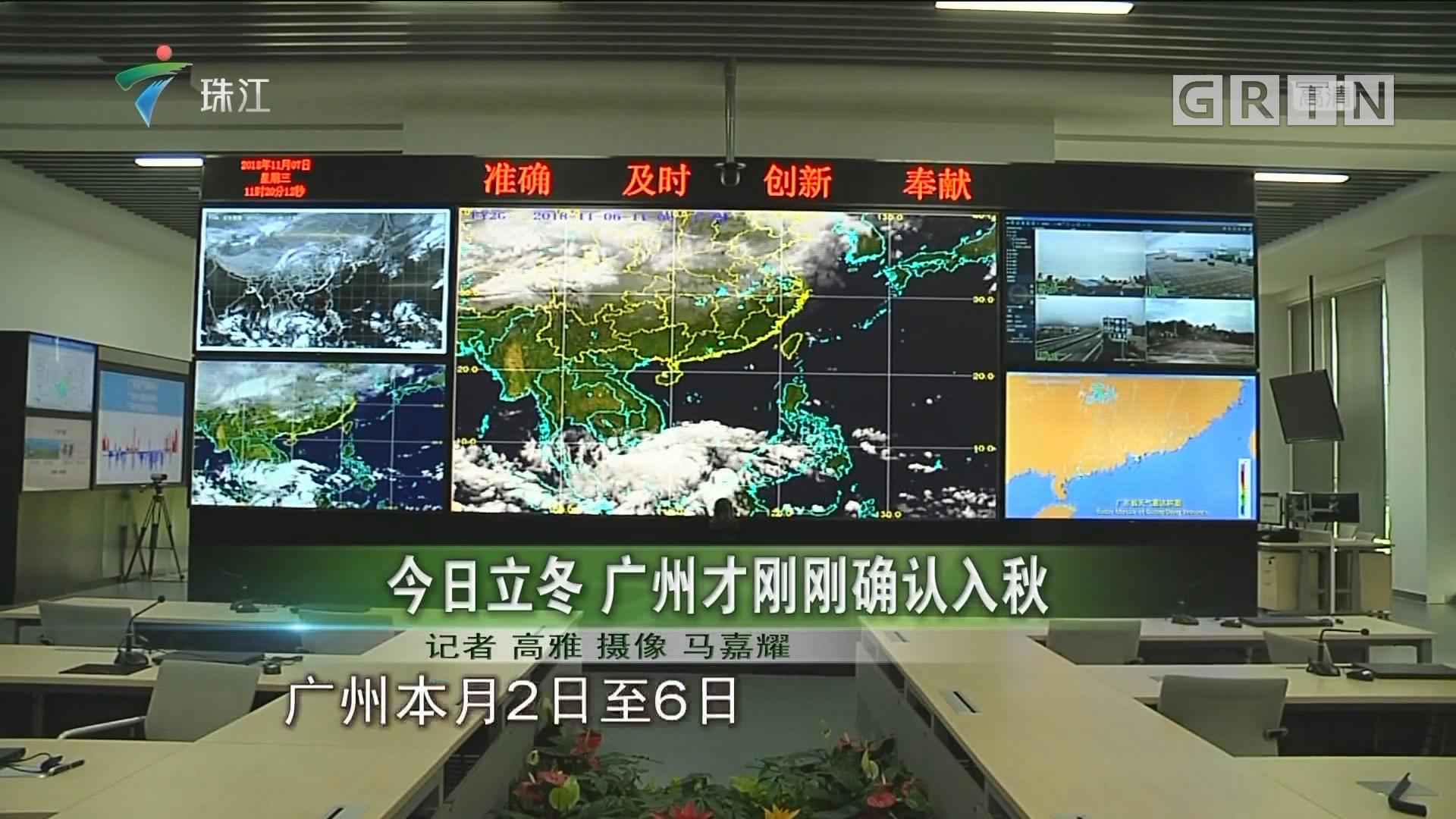 今日立冬 广州才刚刚确认入秋