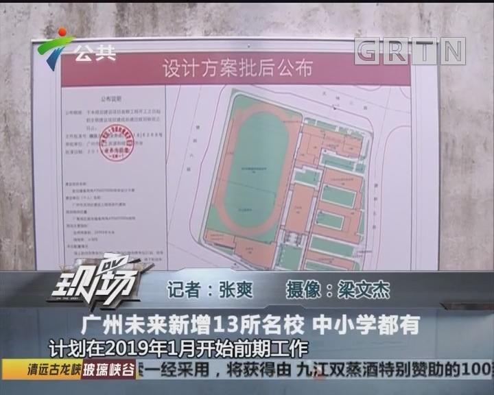 广州未来新增13所名校 中小学都有