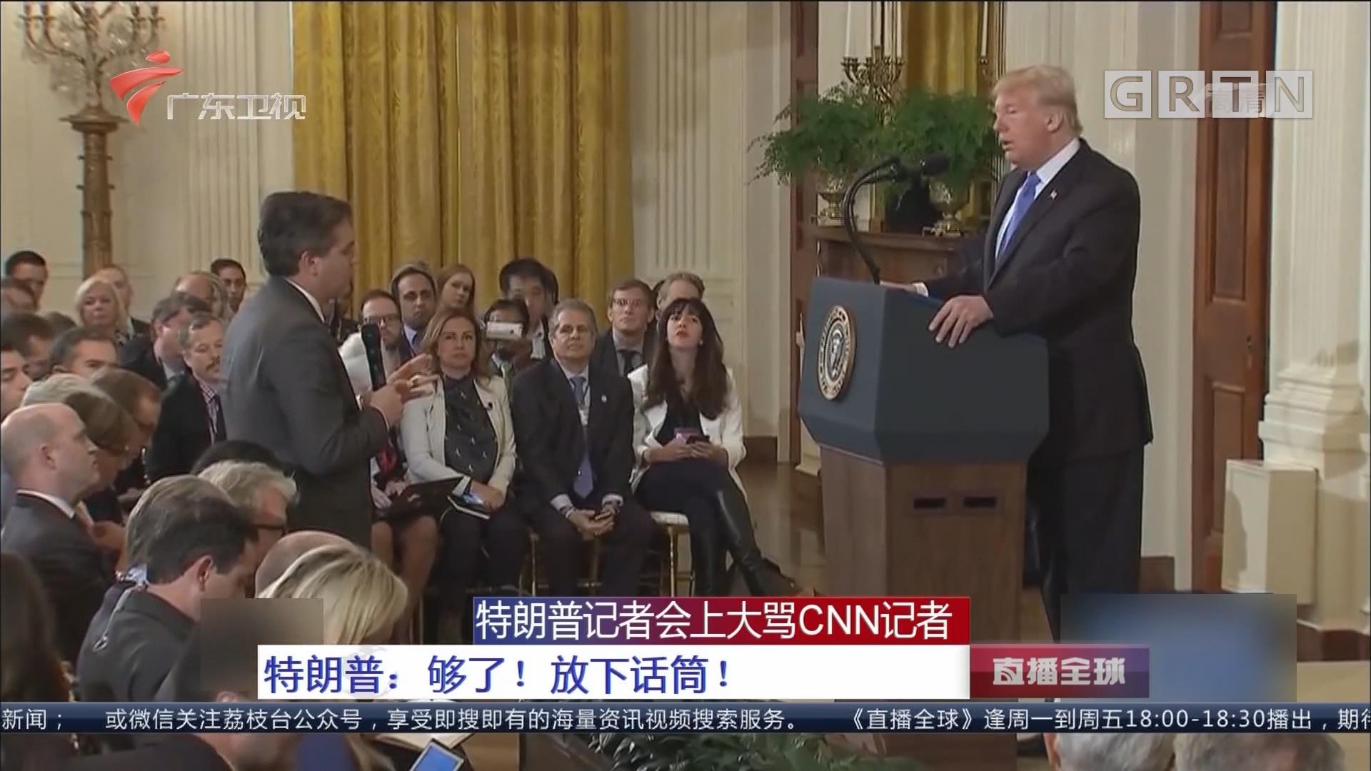 特朗普记者会上大骂CNN记者  特朗普:够了!放下话筒!