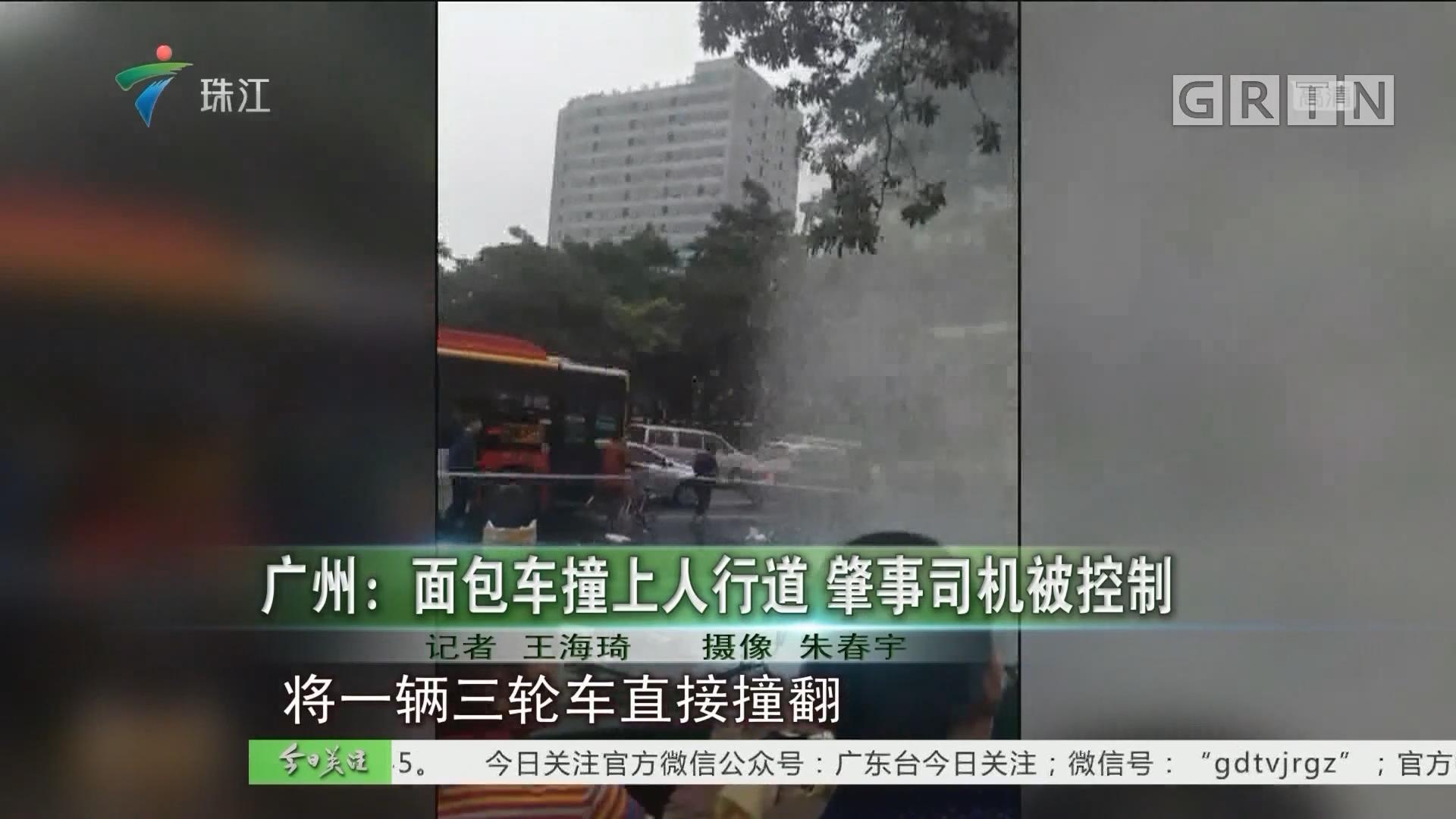 广州:面包车撞上人行道 肇事司机被控制