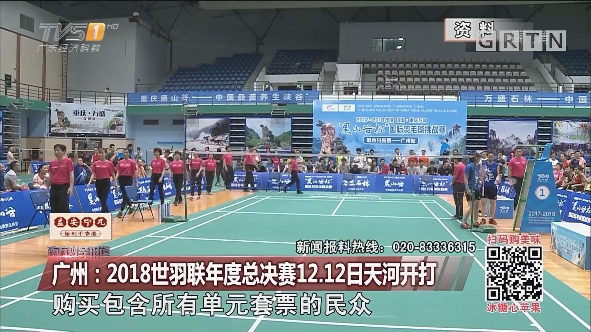 广州:2018世羽联年度总决赛12.12日天河开打