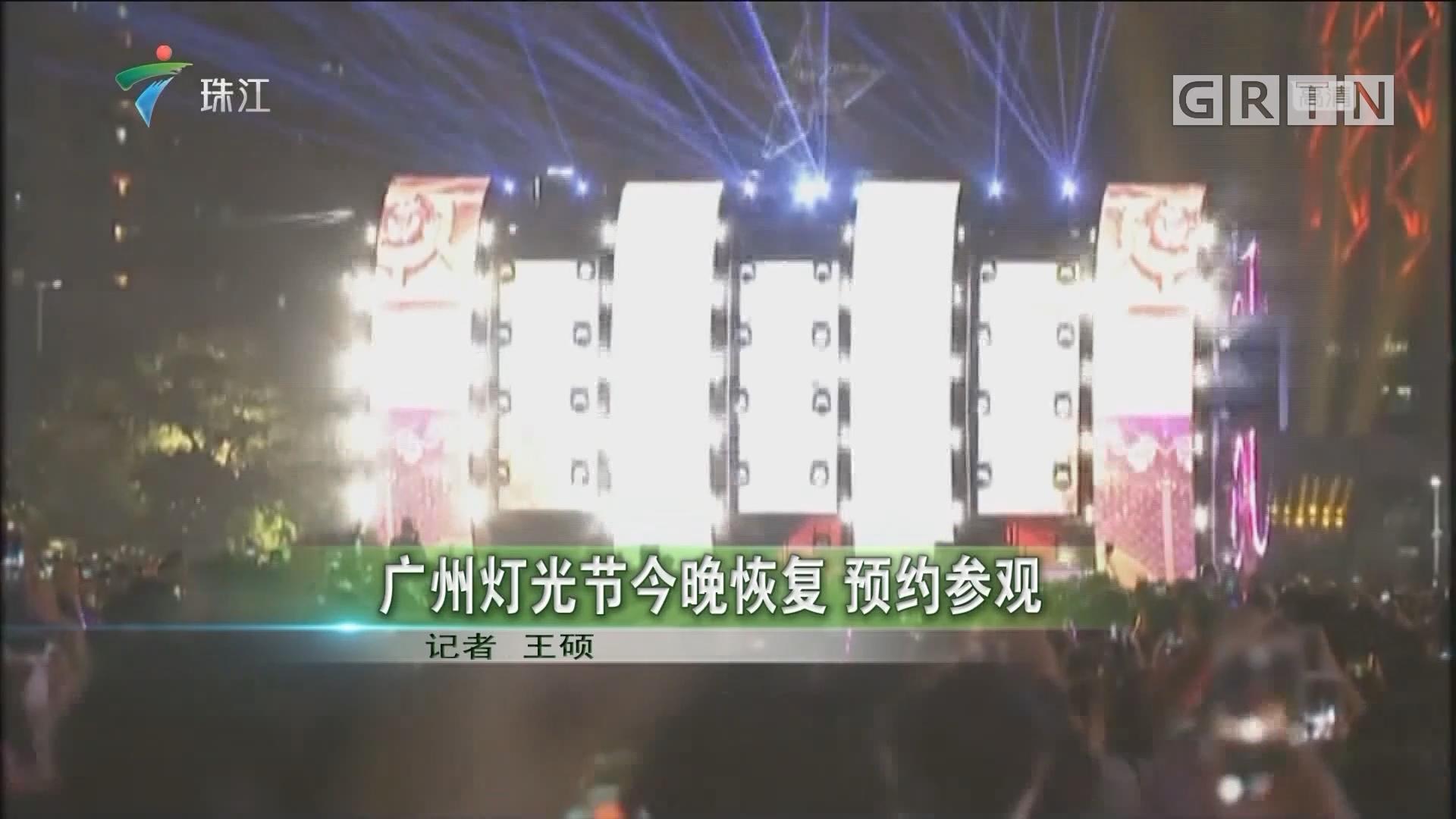 广州灯光节今晚恢复 预约参观