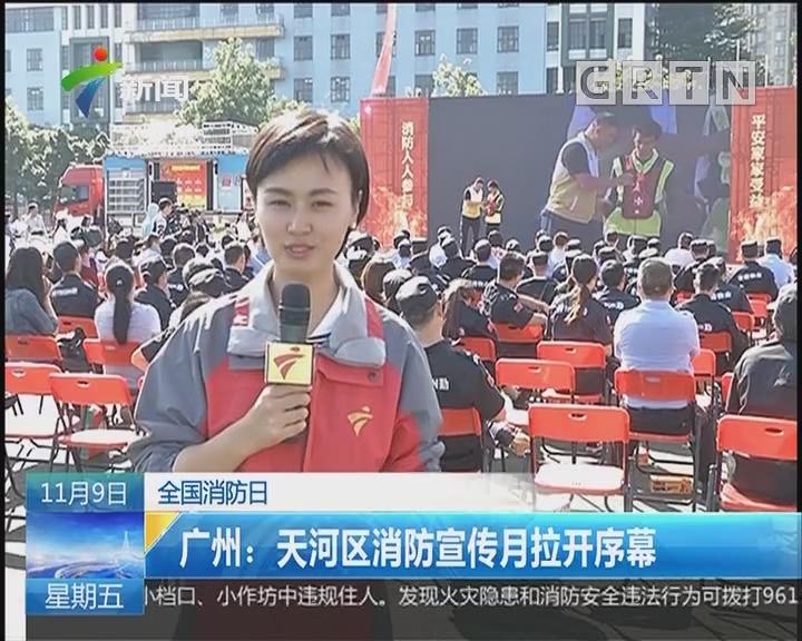 全国消防日 广州:天河区消防宣传月拉开序幕