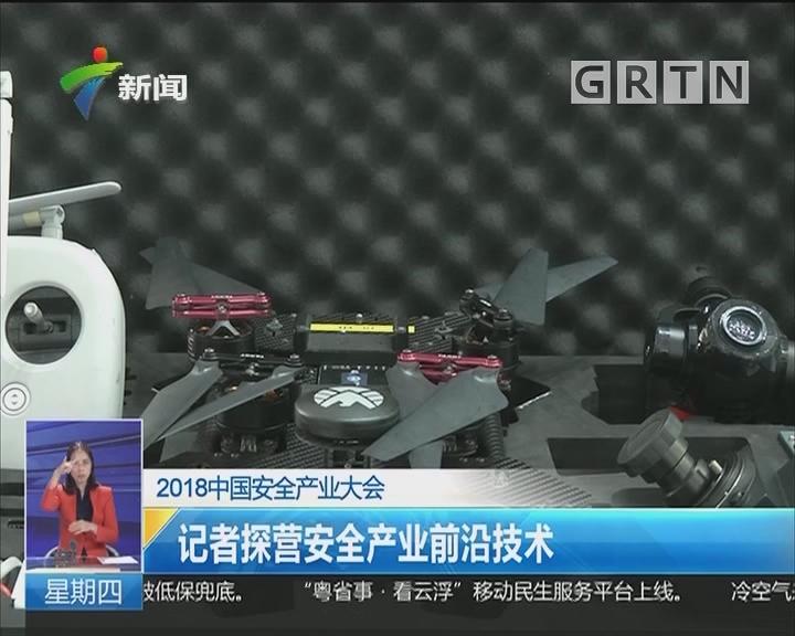 2018中国安全产业大会:记者探营安全产业前沿技术