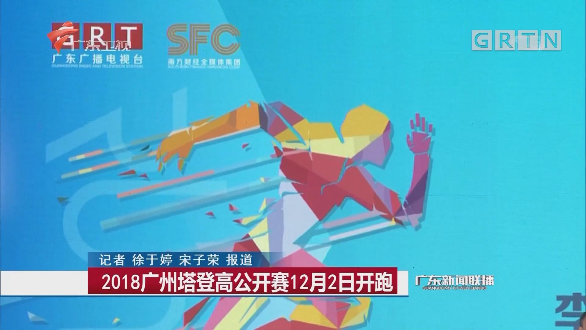 2018广州塔登高公开赛12月2日开跑