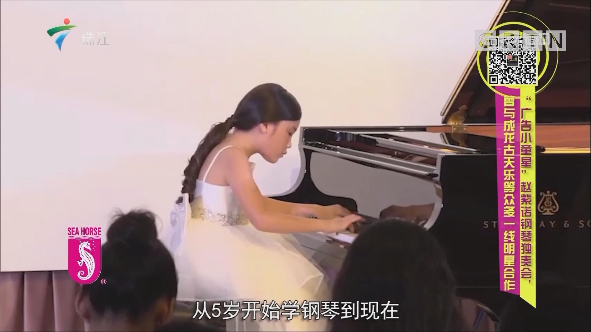 """""""广告小童星""""赵紫诺钢琴独奏会,曾与成龙古天乐等众多一线明星合作"""