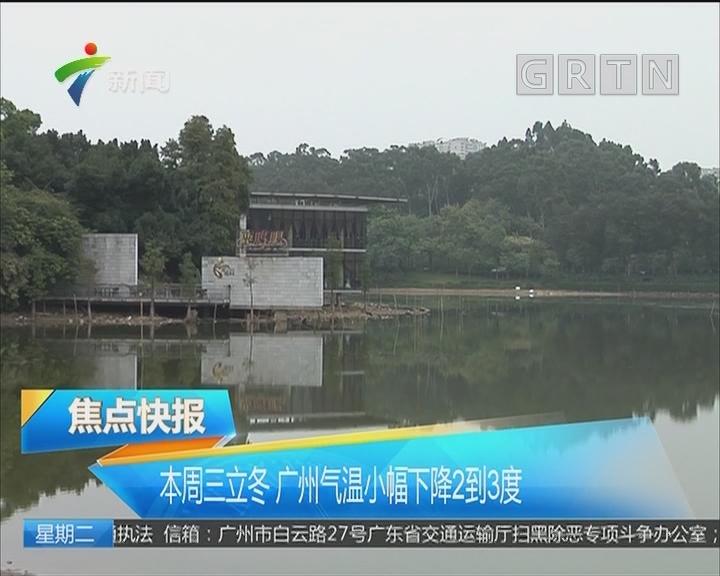本周三立冬 广州气温小幅下降2到3度