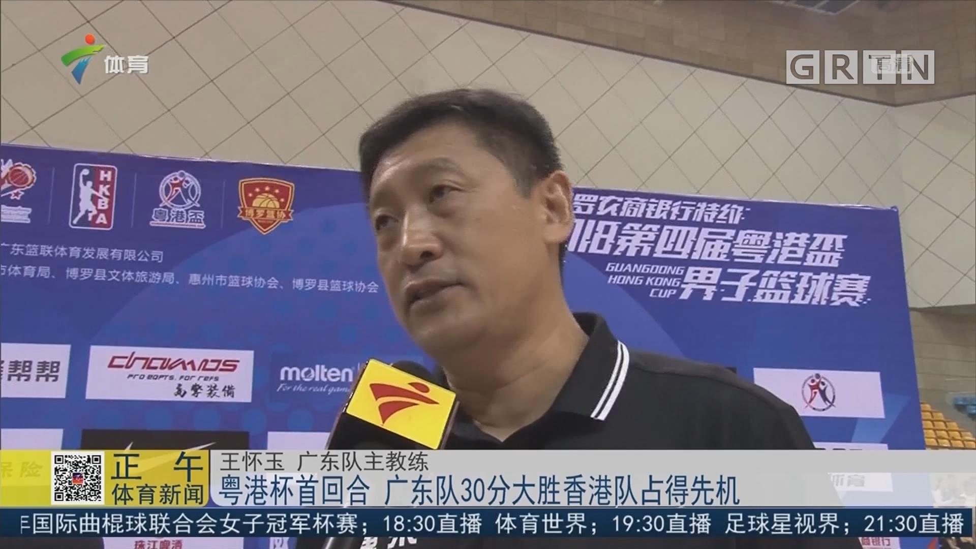 粤港杯首回合 广东队30分大胜香港队占得先机