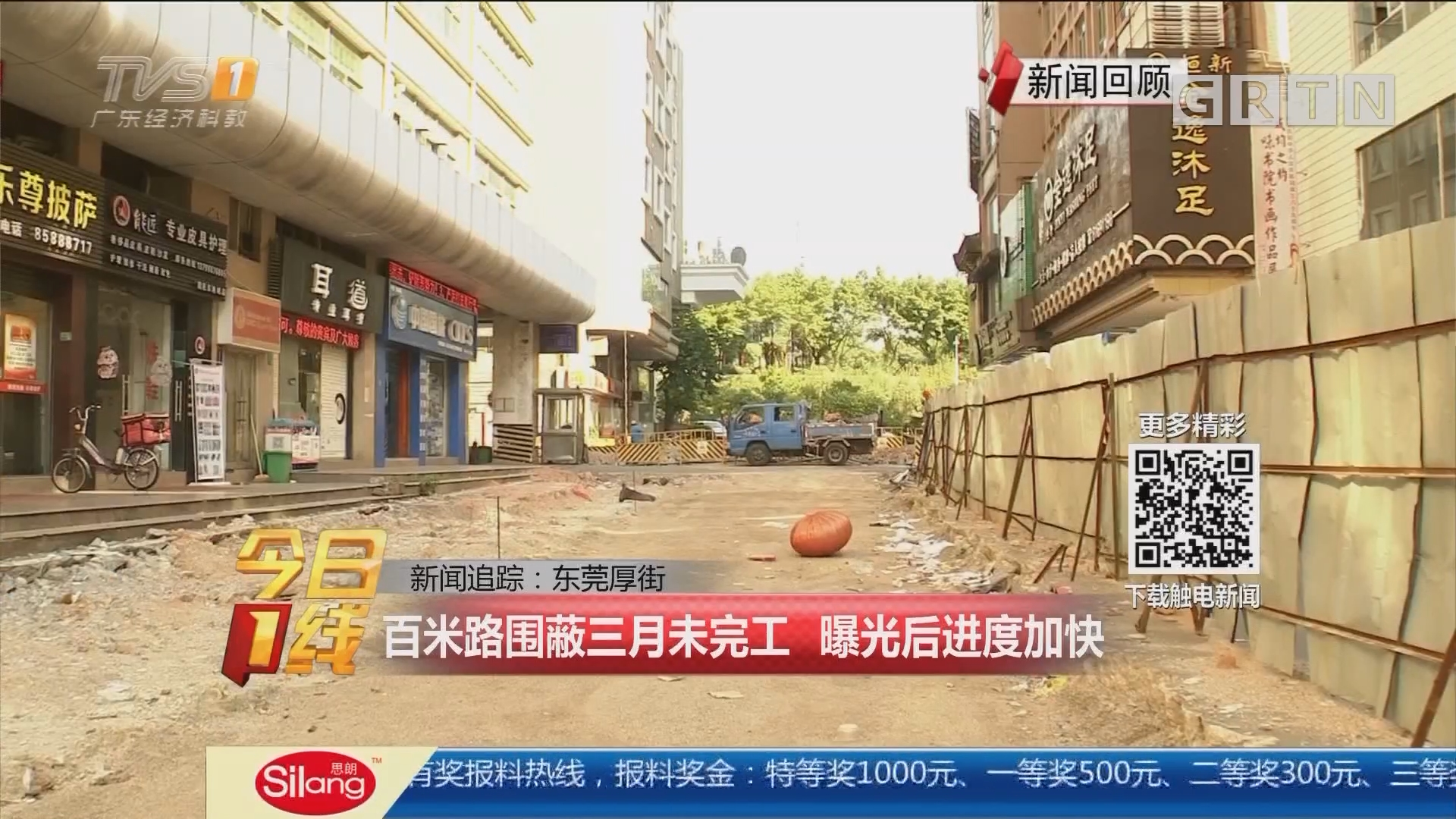 新闻追踪:东莞厚街 百米路围蔽三月未完工 曝光后进度加快