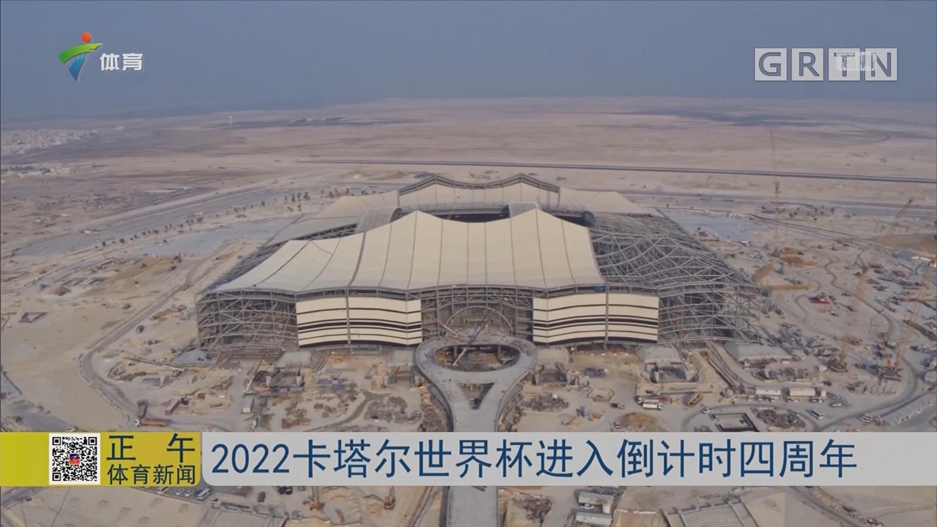 2022卡塔尔世界杯进入倒计时四周年