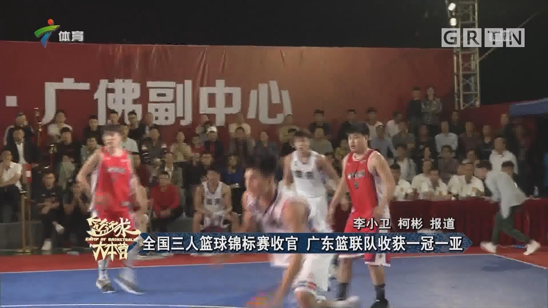 全国三人篮球锦标赛收官 广东篮球队收获一冠一亚