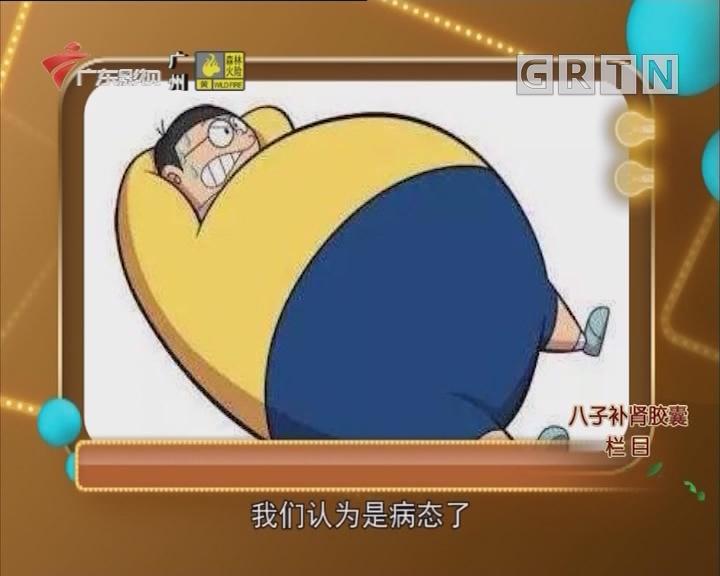 《百医百顺》透过肥胖看健康