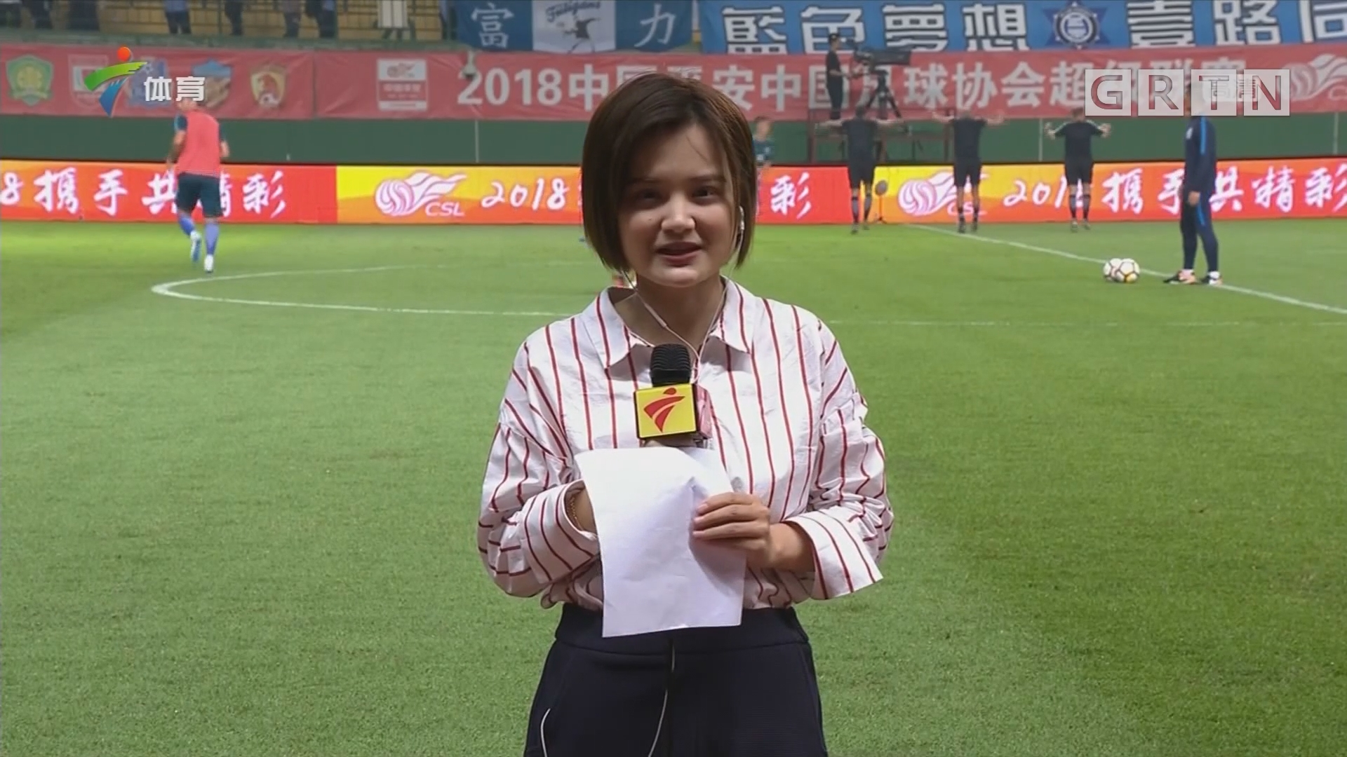记者连线:广州富力vs河北华夏幸福