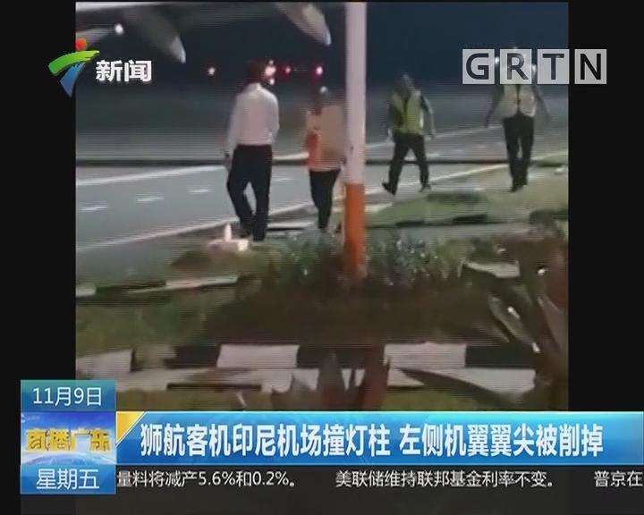 狮航客机印尼机场撞灯柱 左侧机翼翼尖被削掉