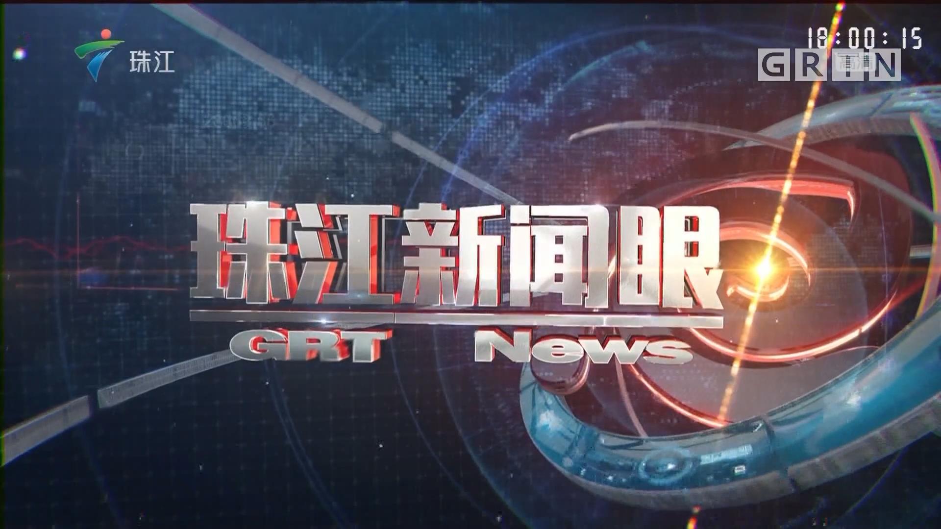 "[HD][2018-11-22]珠江新闻眼:广州楼市降温 中介:刚需户""上车""时机"