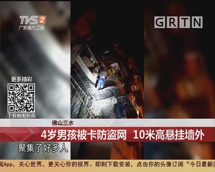 佛山三水:4岁男孩被卡防盗网 10米高悬挂墙外