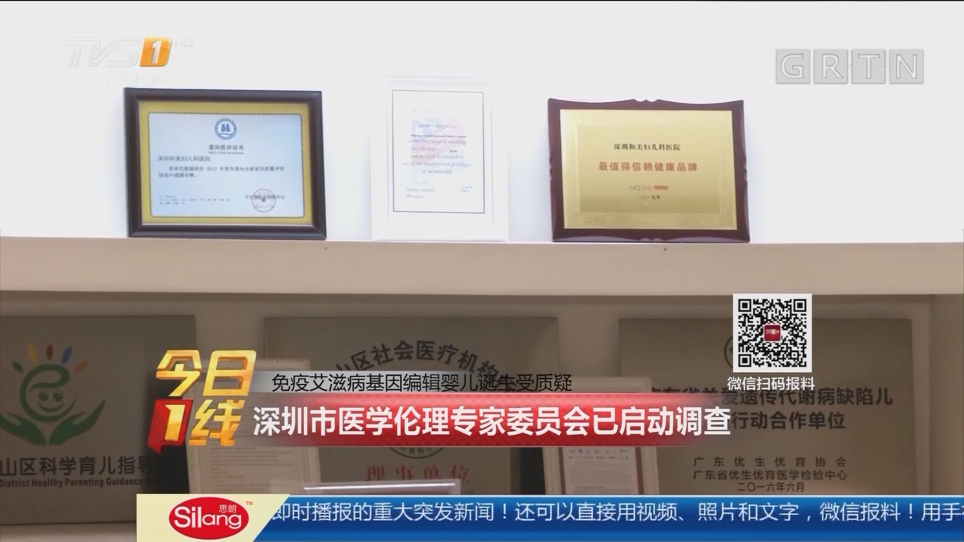 免疫艾滋病基因编辑婴儿诞生受质疑:深圳市医学伦理专家委员会已启动调查