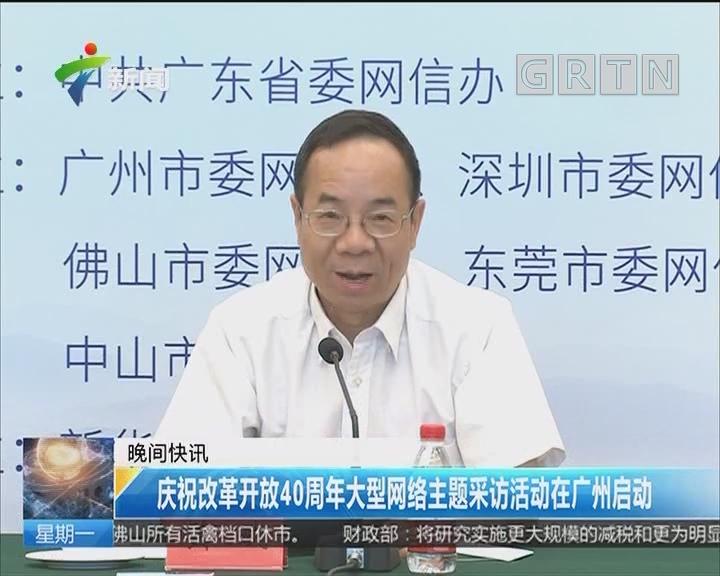 庆祝改革开放40周年大型网络主题采访活动在广州启动