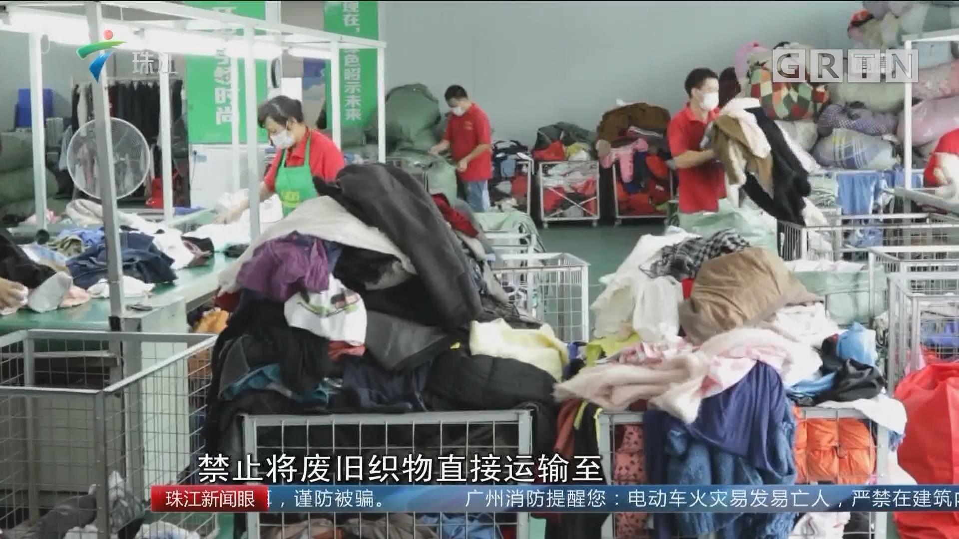 深圳:全国首个废旧织物回收利用地方标准正式实施