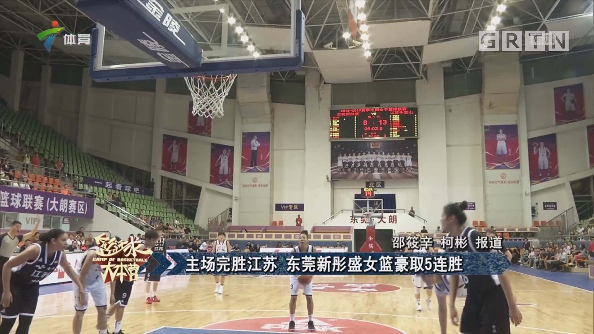 主场完胜江苏 东莞新彤盛女篮豪取5连胜