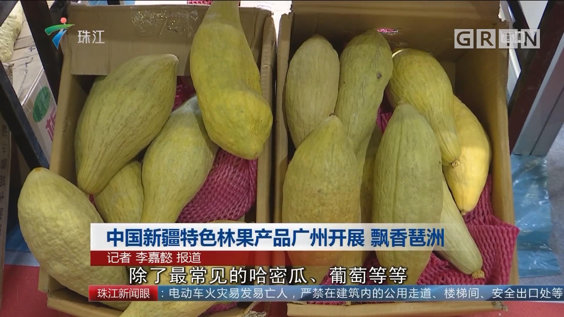 中国新疆特色林果产品广州开展 飘香琶洲