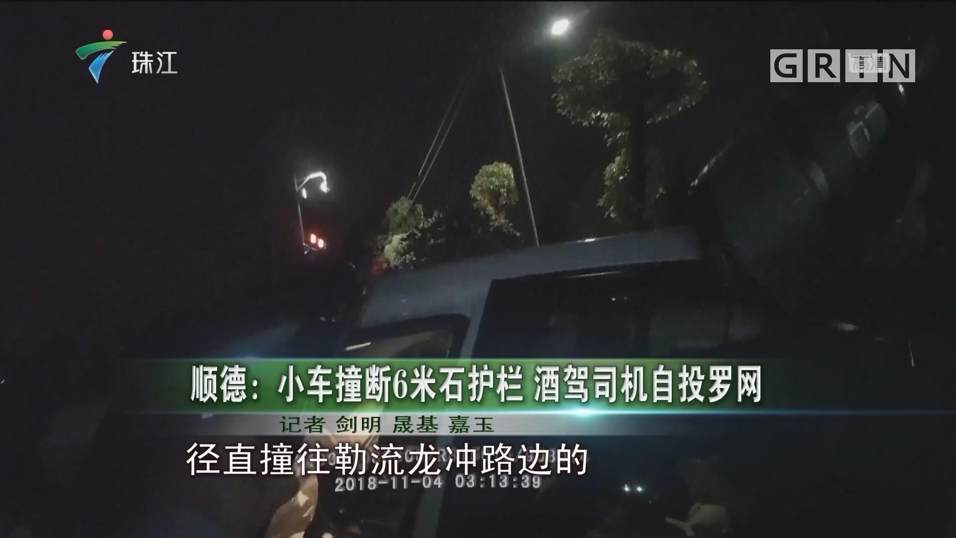 顺德:小车撞断6米石护栏 酒驾司机自投罗网