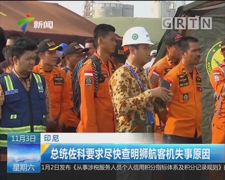 印尼:总统佐科要求尽快查明狮航客机失事原因