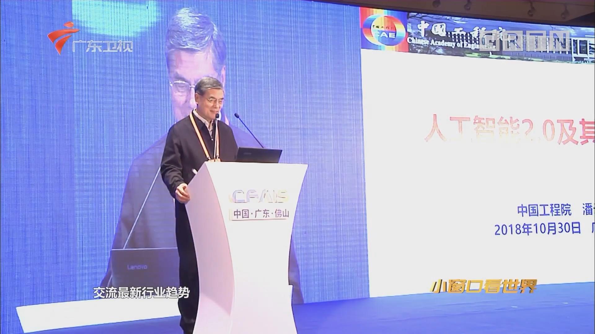 2018中国·佛山人工智能与智能制造国际大会启幕 多个重大项目签约落地