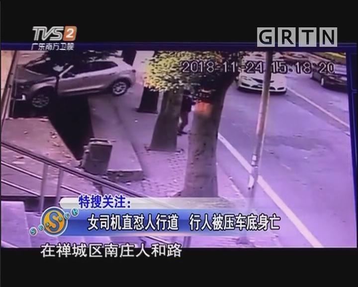女司机直怼人行道 行人被压车底身亡