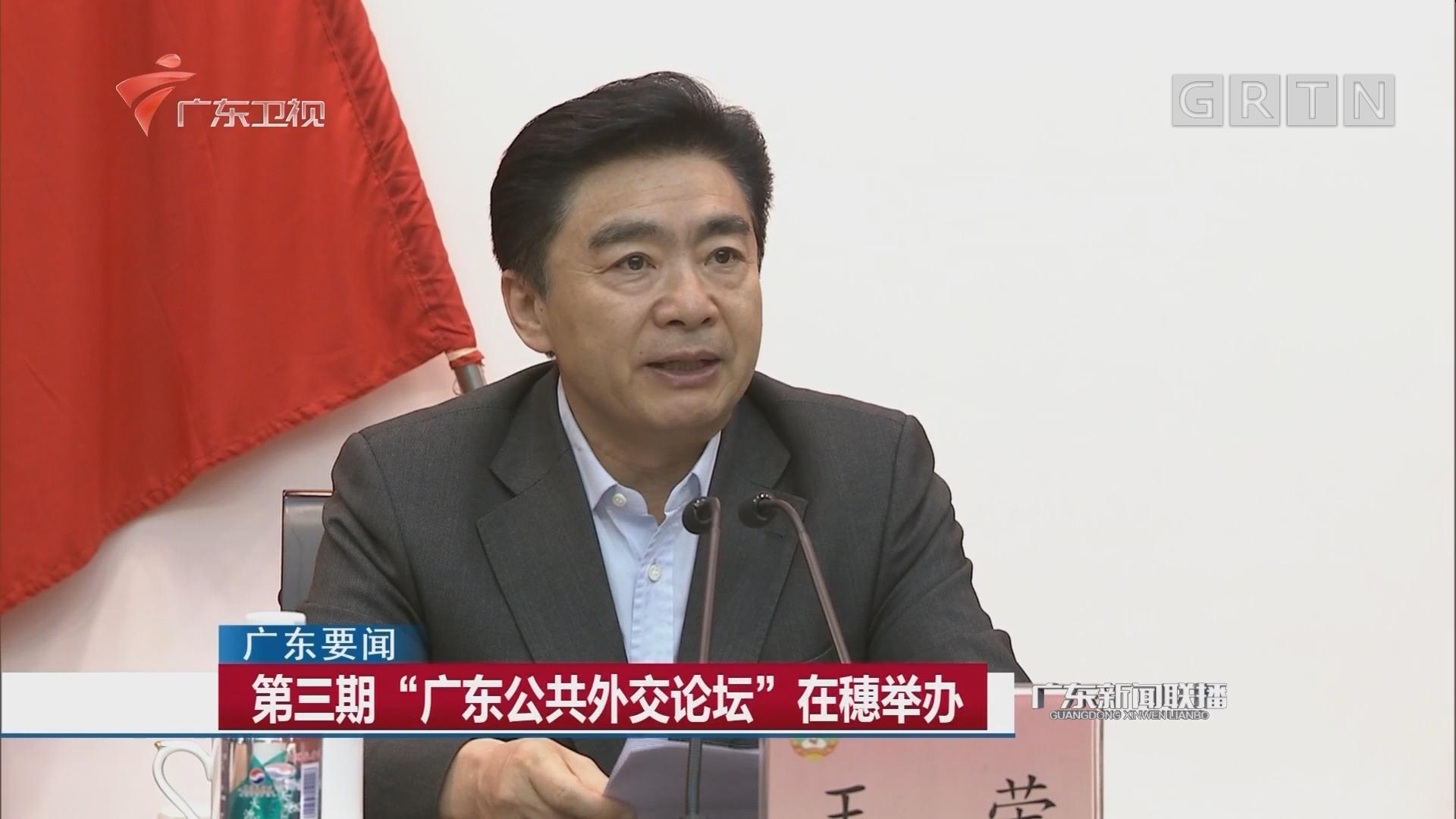 """第三期""""广东公共外交论坛""""在穗举办"""