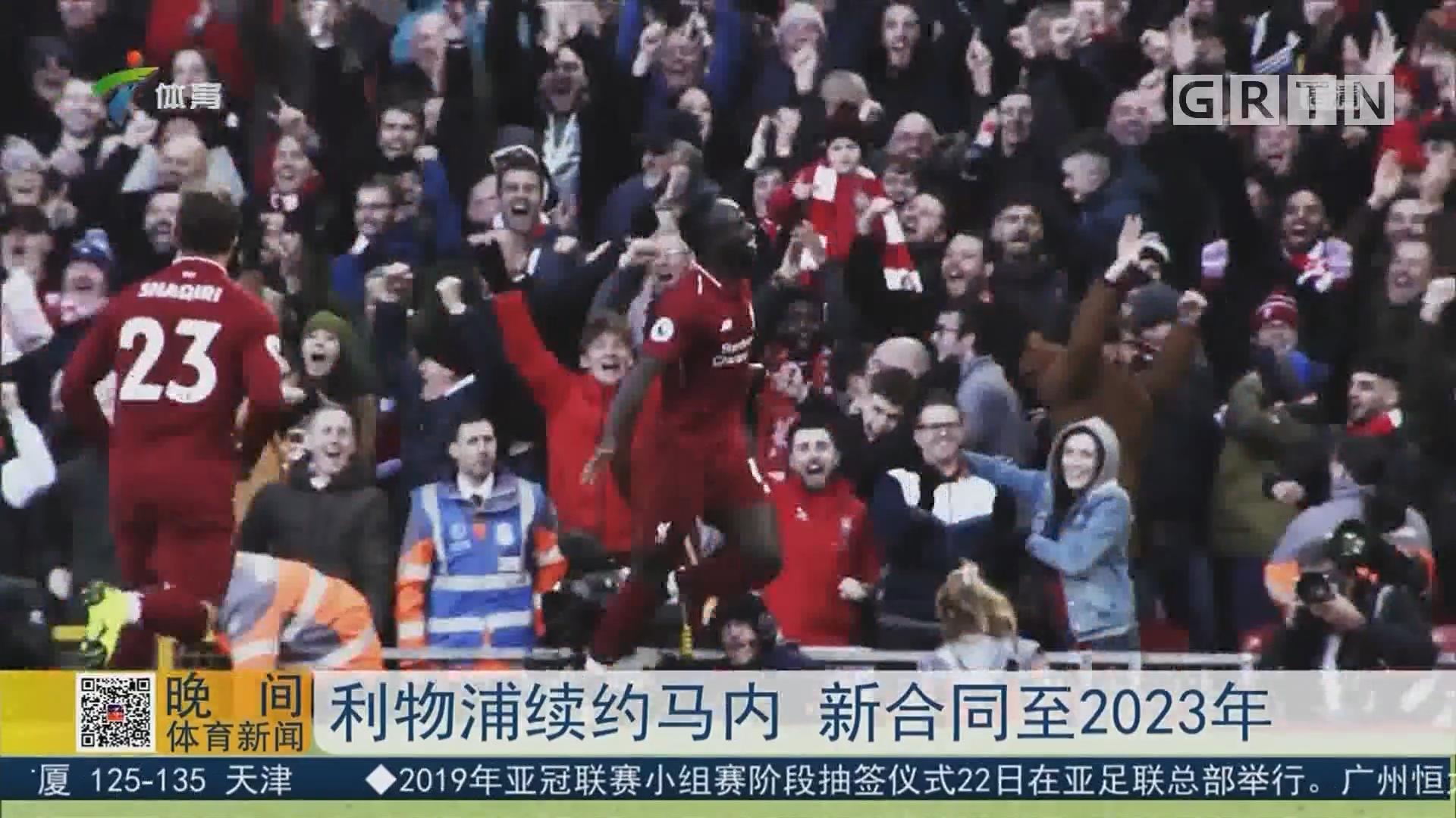 利物浦续约马内 新合同至2023年