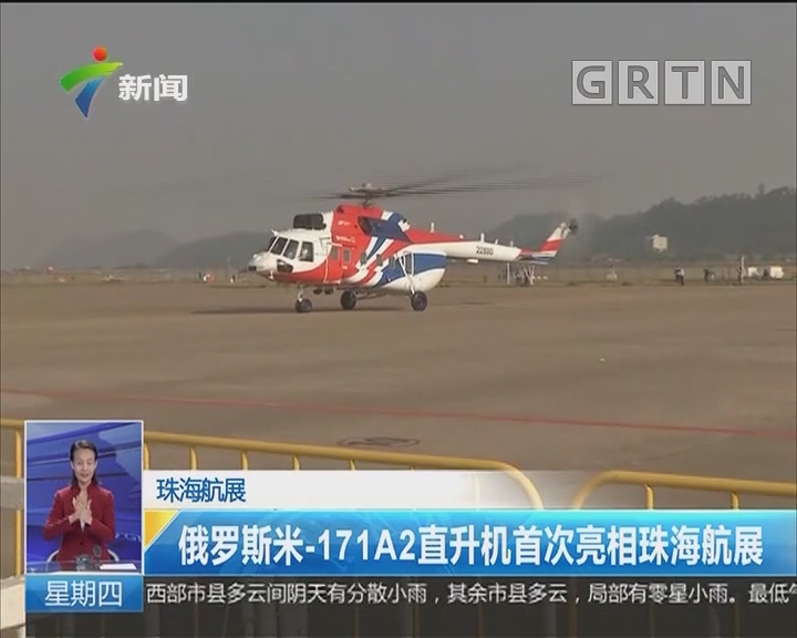 珠海航展:俄罗斯米-171A2直升机首次亮相珠海航展