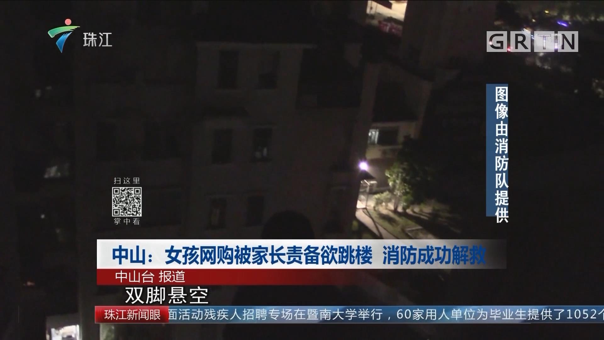 中山:女孩网购被家长责备欲跳楼 消防成功解救
