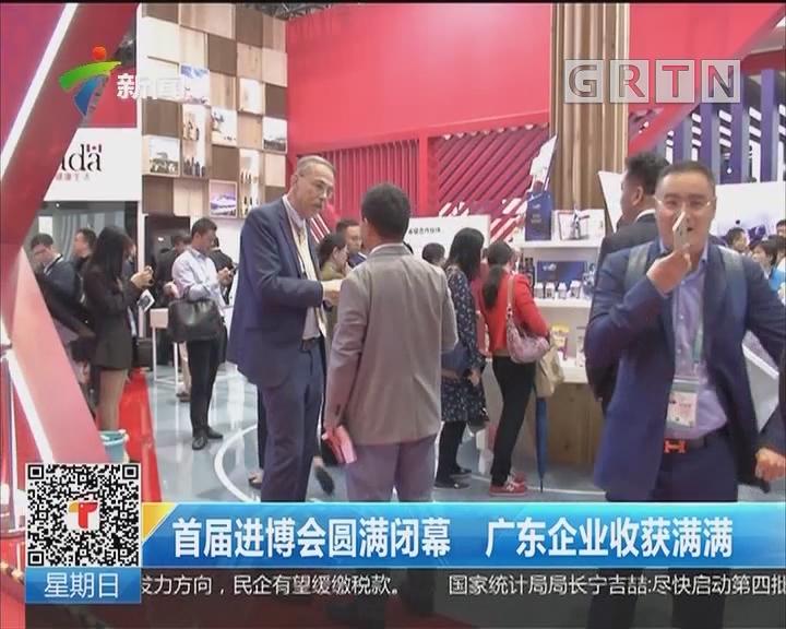 首届进博会圆满闭幕 广东企业收获满满