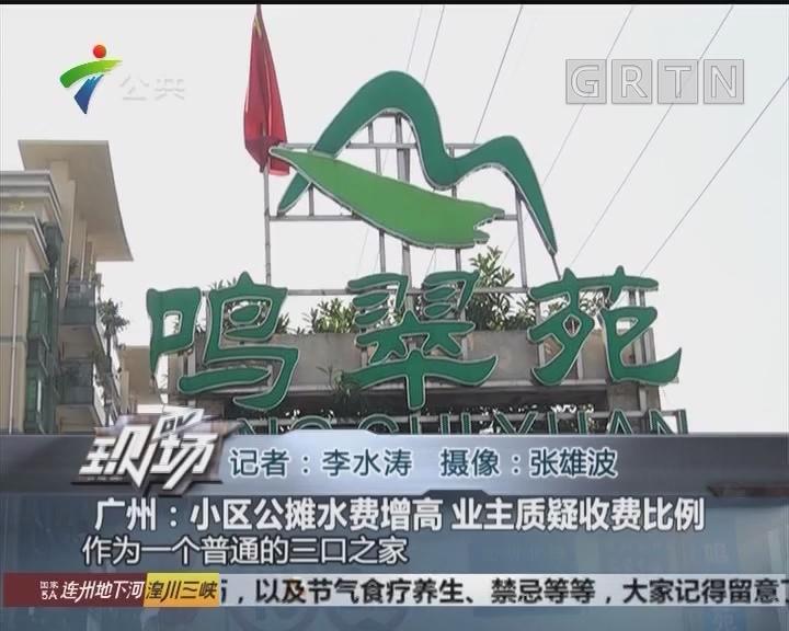 广州:小区公摊水费增高 业主质疑收费比例