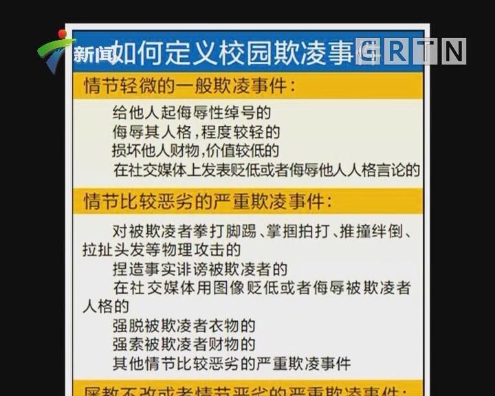 广东省教育厅:同学起绰号也是欺凌 屡教不改或被勒令退学开除学籍