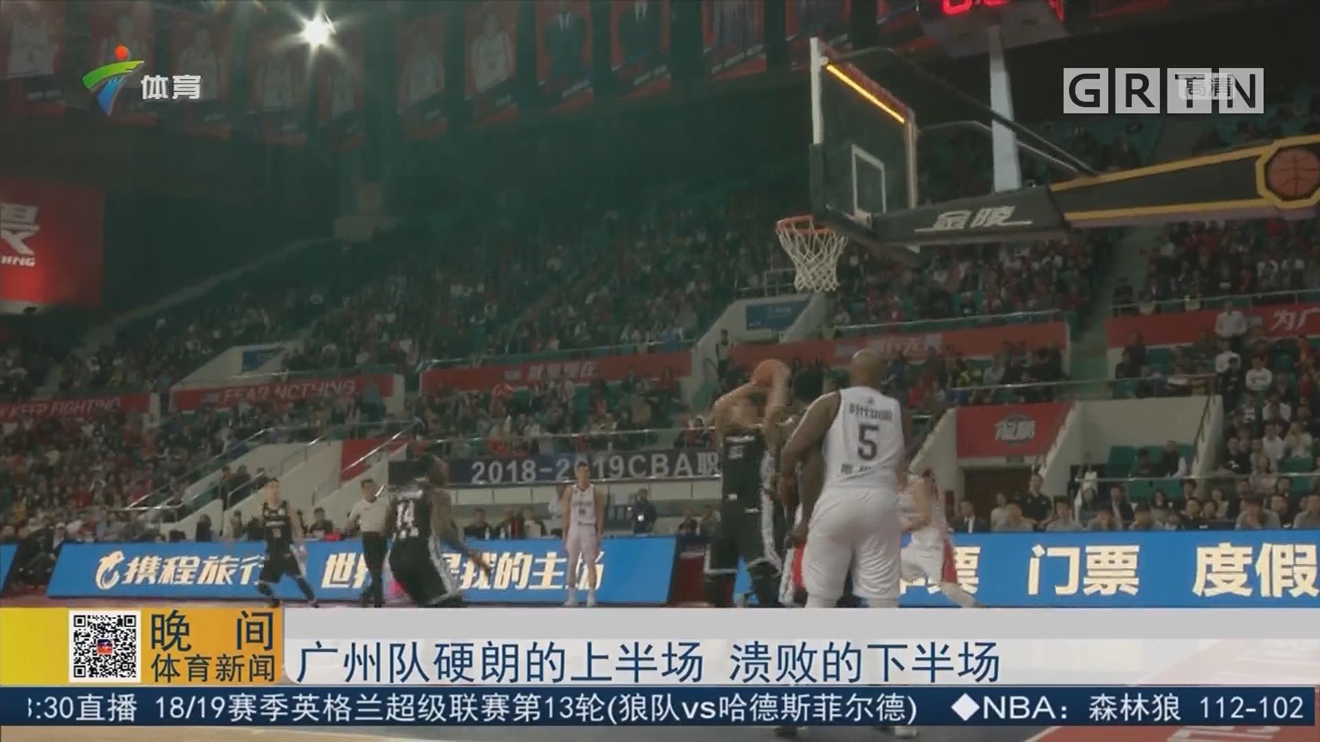 广州队硬朗的上半场 溃败的下半场