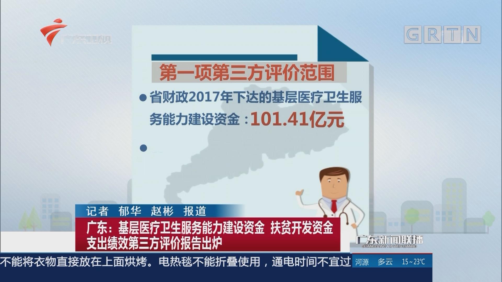 广东:基层医疗卫生服务能力建设资金 扶贫开发资金支出绩效第三方评价报告出炉
