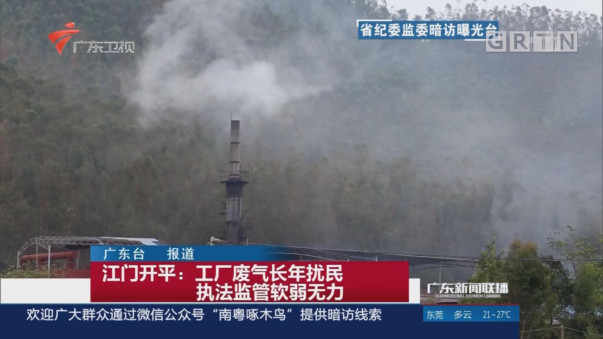 江门开平:工厂废气长年扰民 执法监管软弱无力