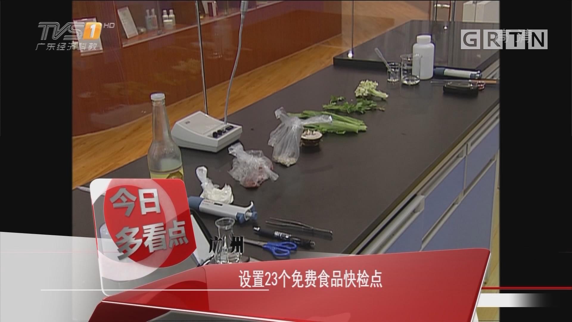 广州:设置23个免费食品快检点