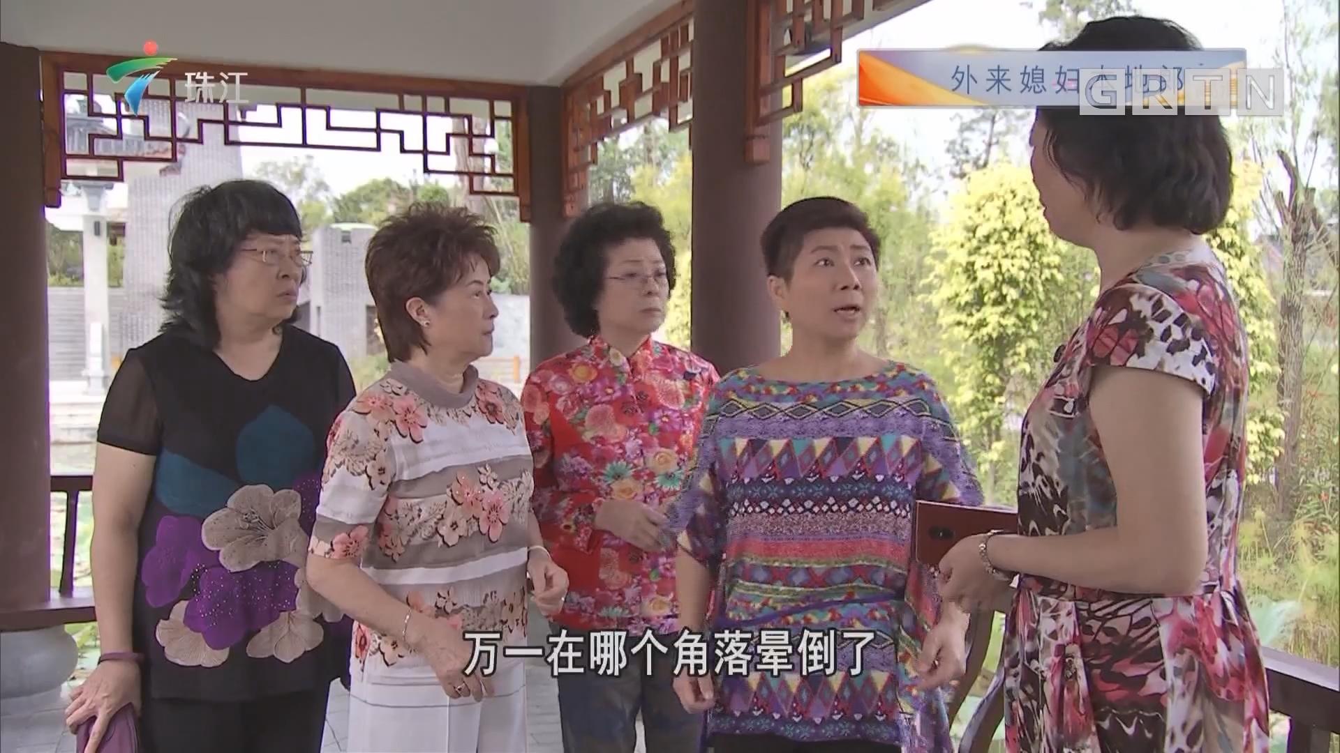 [HD][2018-11-25]外来媳妇本地郎:广场舞风云(下)